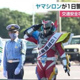 ご当地ヒーロー・ヤマシロンが1日警察署長に【鹿島市】