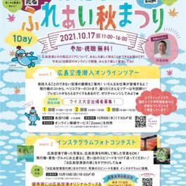 広島空港、空の日イベントオンライン開催 立入禁止の場所にも潜入