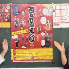 11月に「百年老舗まつり」 時代衣装での接客も 上越市高田本町商店街