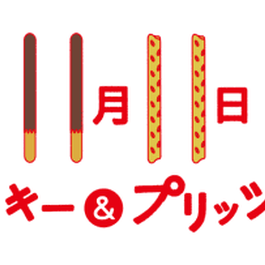 11月11日は「ポッキー&プリッツの日」。視聴者参加型オンラインイベントで盛り上がろう!