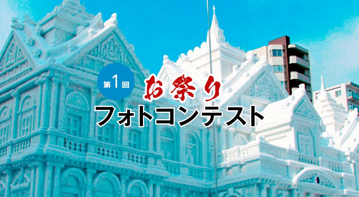 第1回 お祭りフォトコンテスト「雪と氷の祭」
