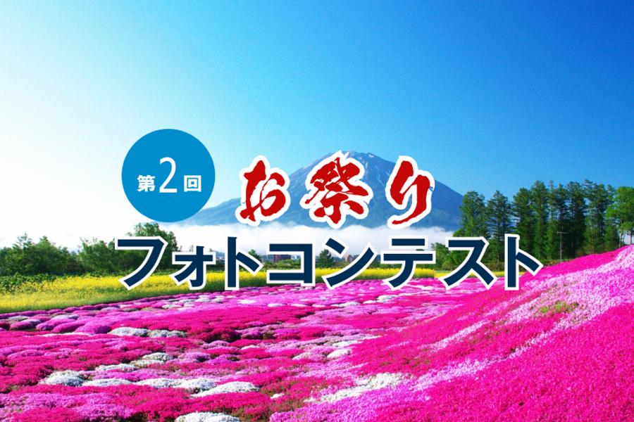 第2回 お祭りフォトコンテストテーマ「花のお祭り」