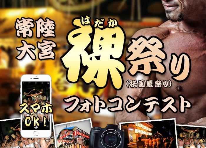 常陸大宮裸祭り(夏祭り祗園祭) フォトコンテスト開催!