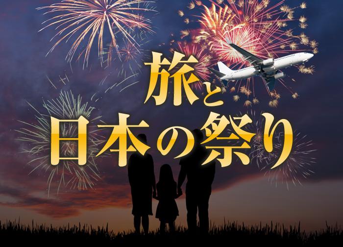 旅と日本の祭り