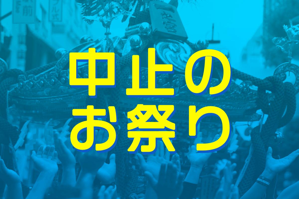 コロナの影響で中止・延期になった祭り・花火大会まとめ
