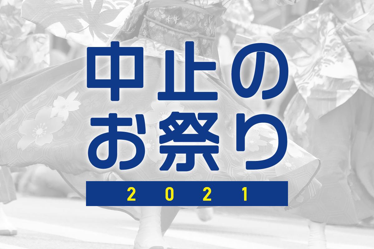 お祭り・花火大会中止情報