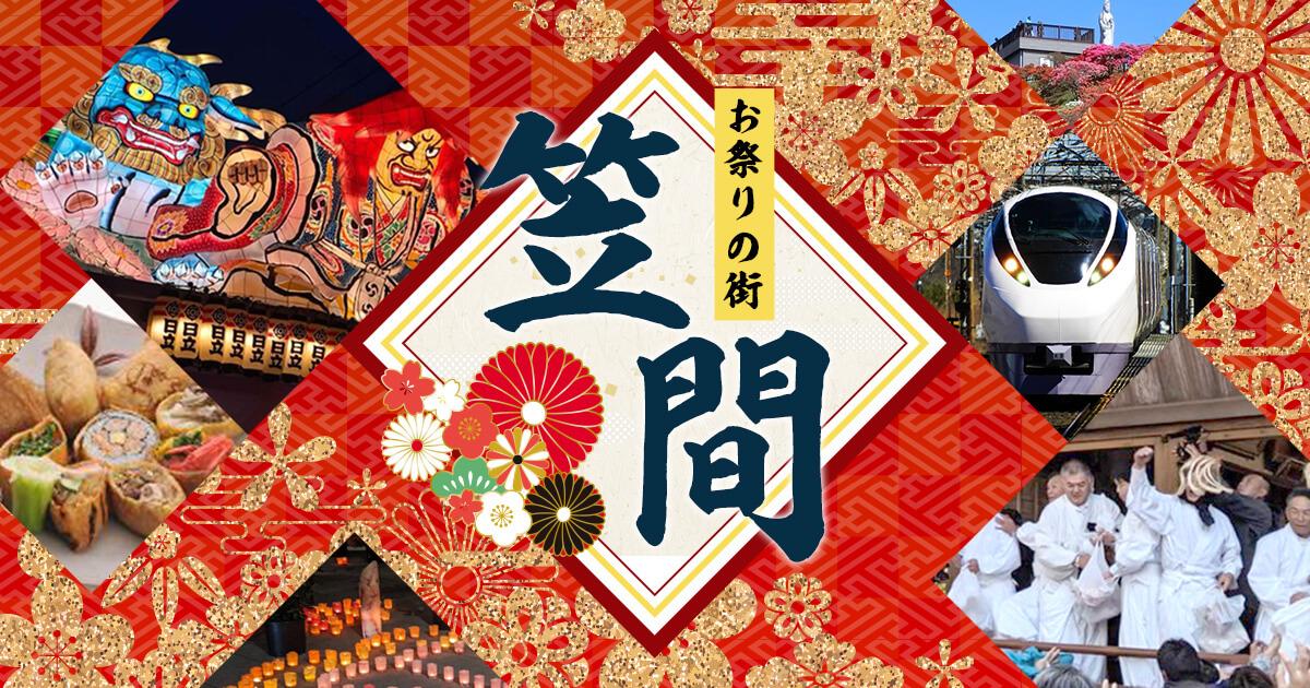 お祭りの街 茨城県笠間市