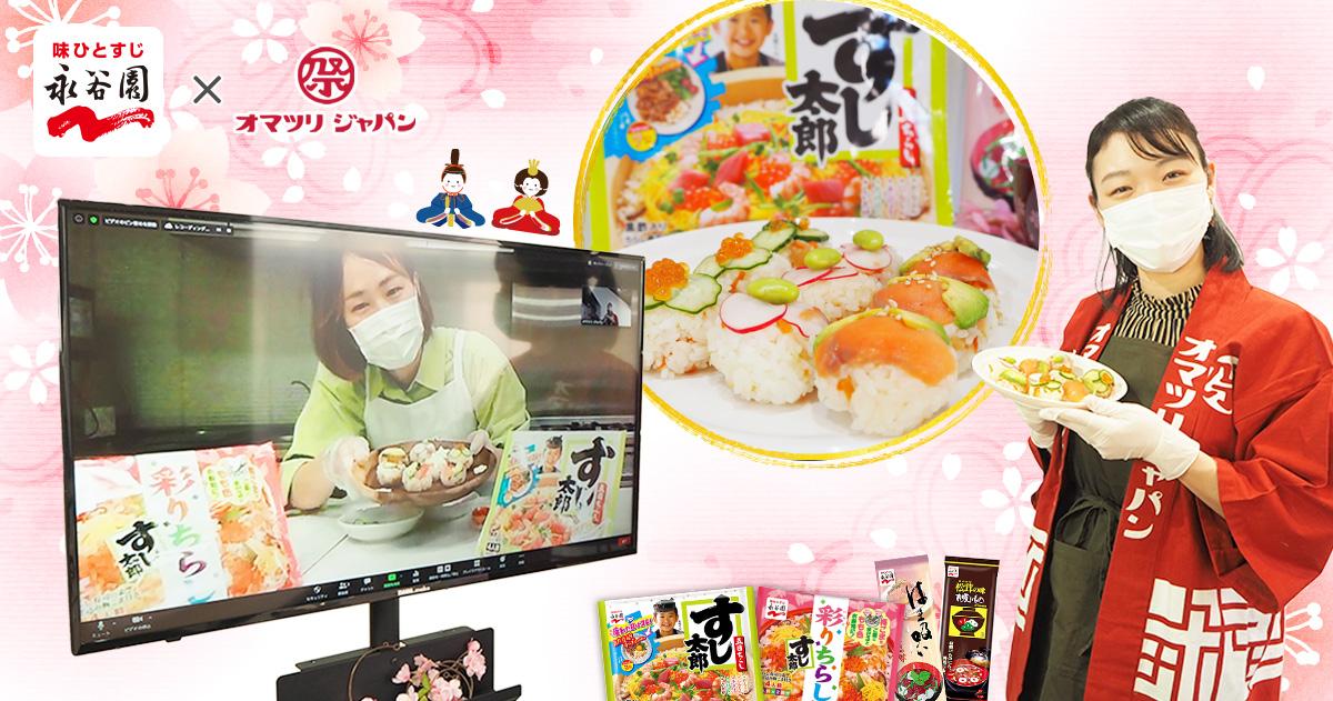 新入・進学祝いにもおすすめ!可愛い手まり寿司レシピ♪