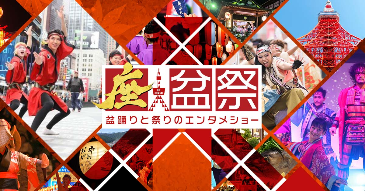 座盆祭 - The Bon Sai -