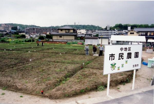 2004中地区市民農園