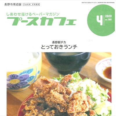 長野市ペーパーマガジン「プースカフェ」に&SOAPが掲載されました