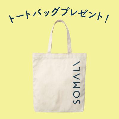 SOMALI トートバッグプレゼント企画!【6月20日まで】