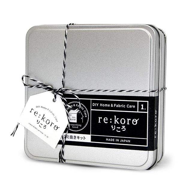【送料無料】洋服の常備薬 re:koro -りころ- シミ抜きキット