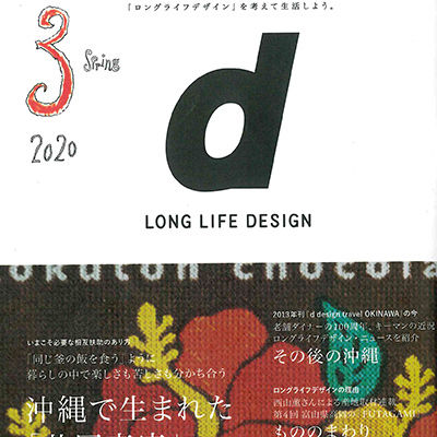 D&DEPARTMENT PROJECT 『d LONG LIFE DESIGN』3月号にeco friendが掲載されました