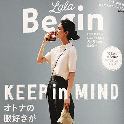 LaLa Begin 2018年8月号に掲載されました