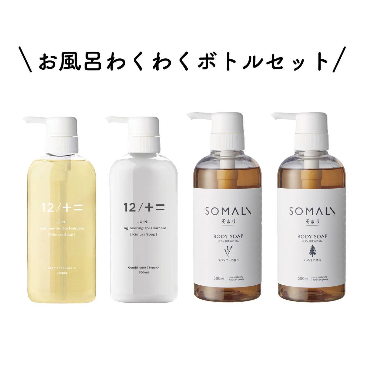 【送料無料】お風呂わくわくボトルセット