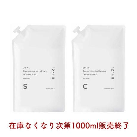 【送料無料】12/JU-NI 詰替1000mlセット