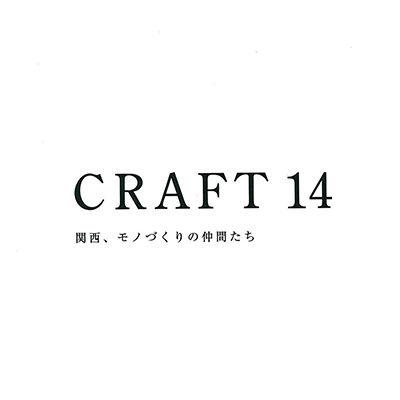 「CRAFT14」にre:koroシミ抜きキット、&SOAPが掲載されました