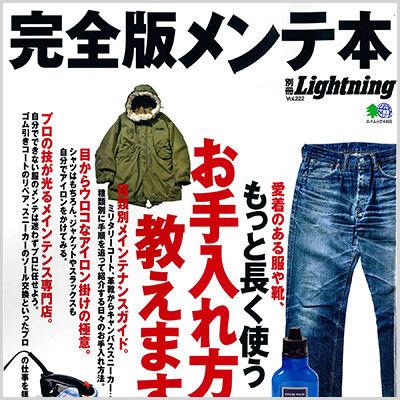 別冊Lightning『完全版メンテ本』に掲載されました
