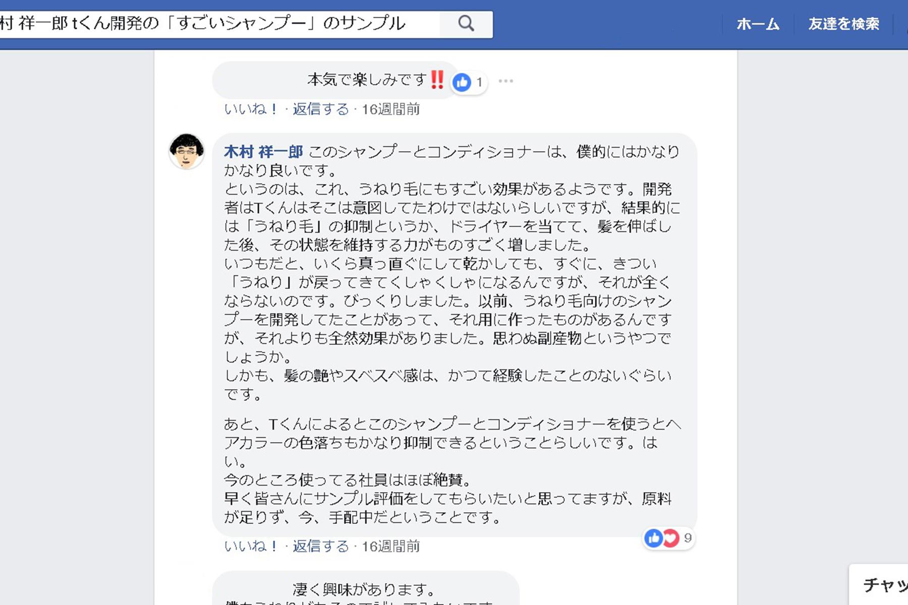"""""""TGシャンコン②"""""""