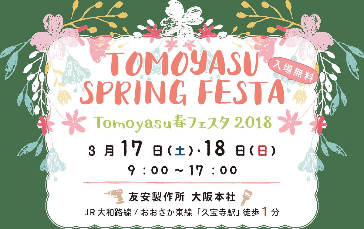tomoyasu_event