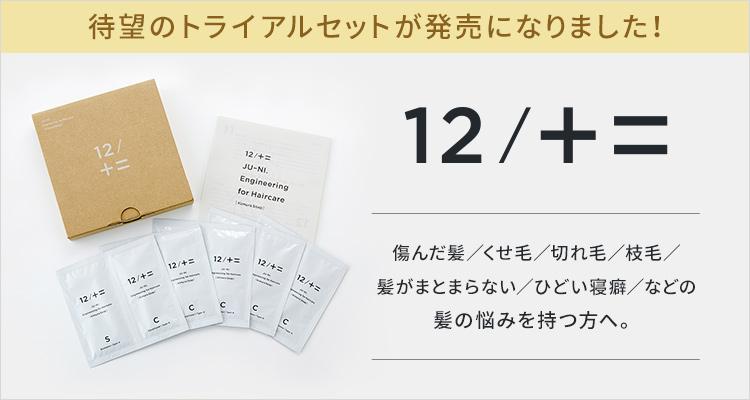 12/JU-NI(ジューニ)トライアルセット
