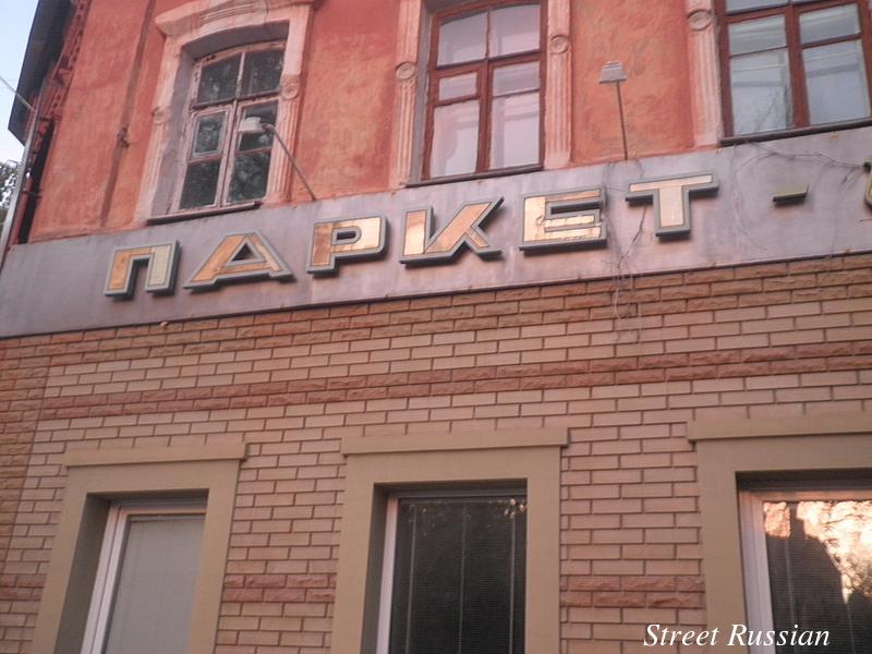 Ukrainian_parquet_shop