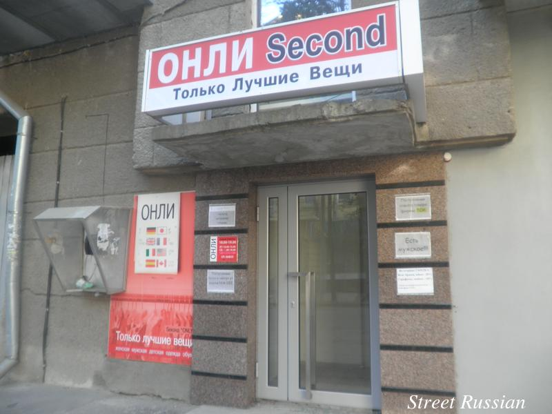only_second