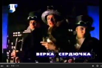 Song: Verka Serduchka – Pirozhok