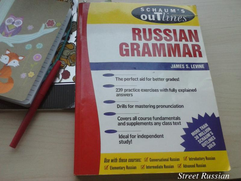 Notes from Schaum's Russian Grammar: Sounds