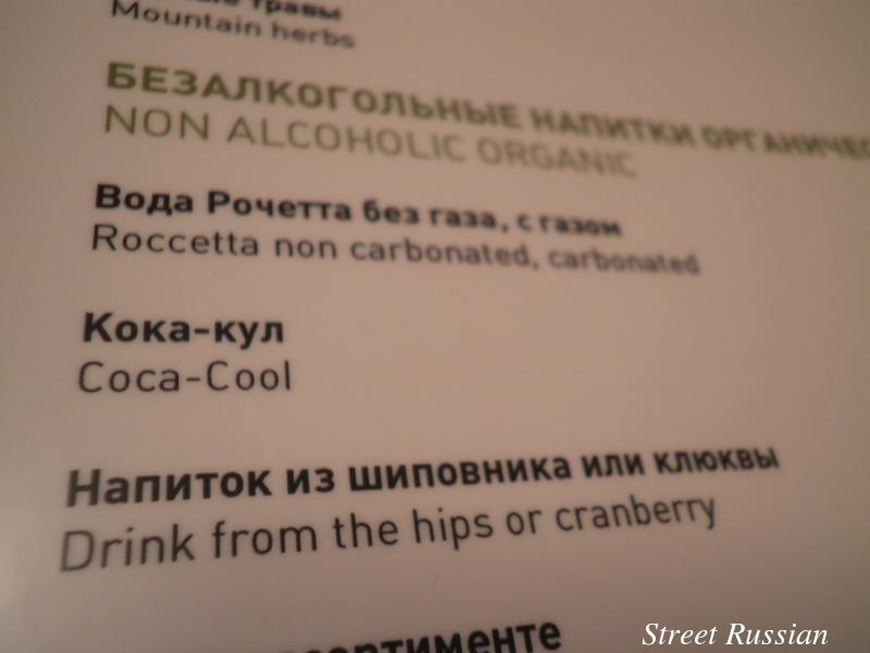 Jazzster_Kharkov_menu