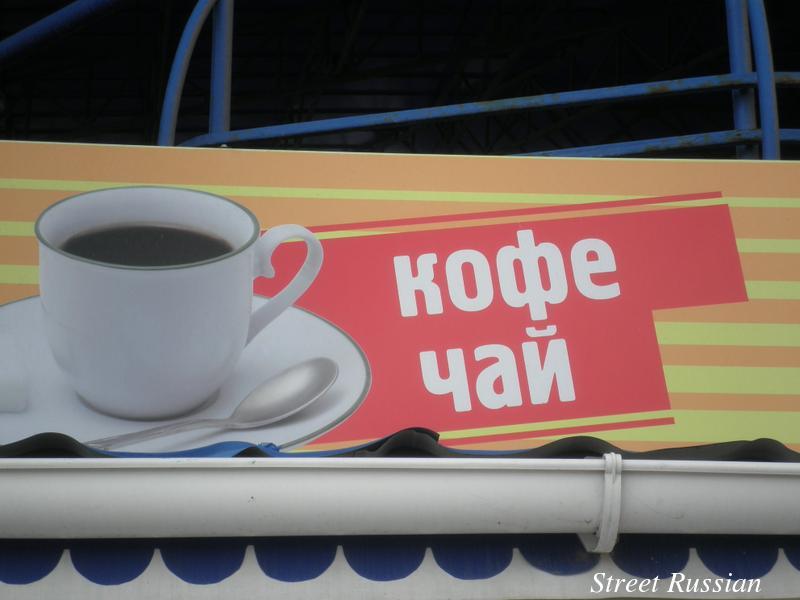 Russian_coffee_tea