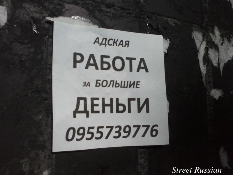 Russian_job_ad