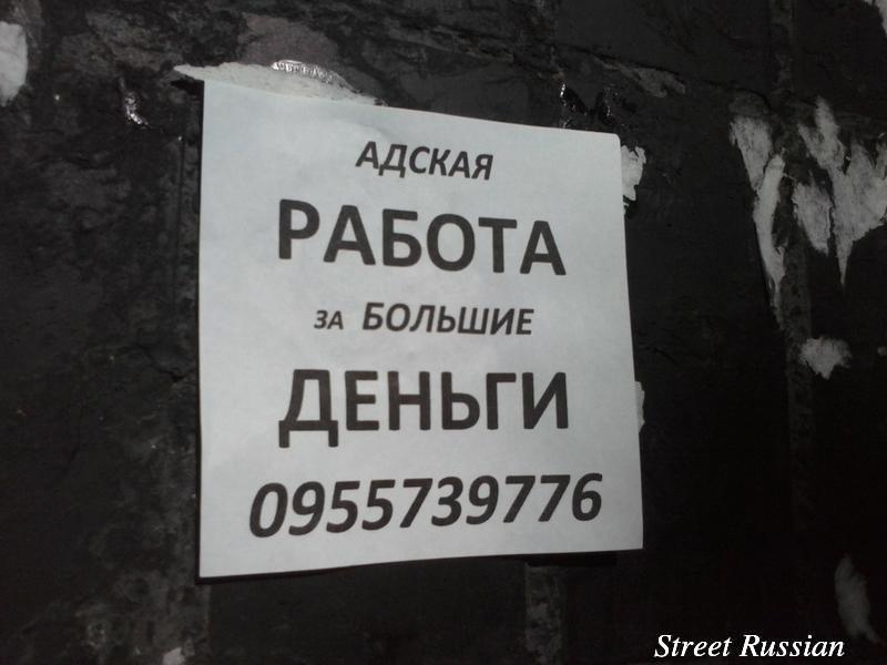 Russian_job_ad