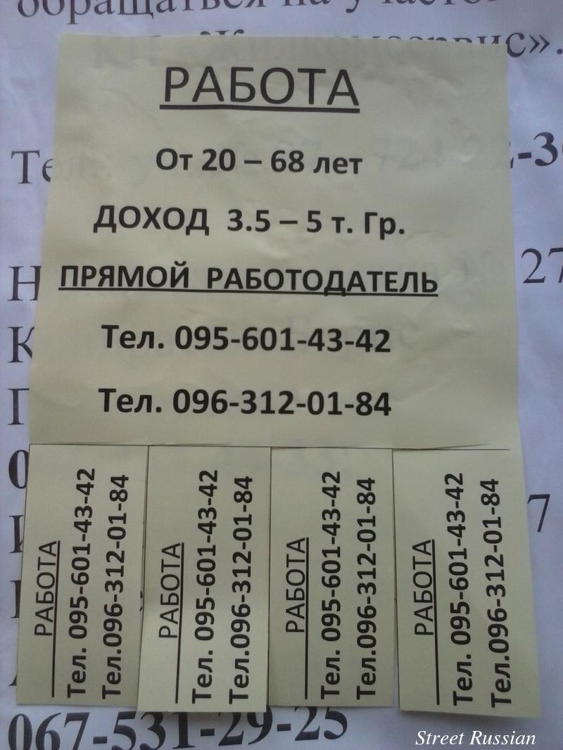 Russian_job_ad1