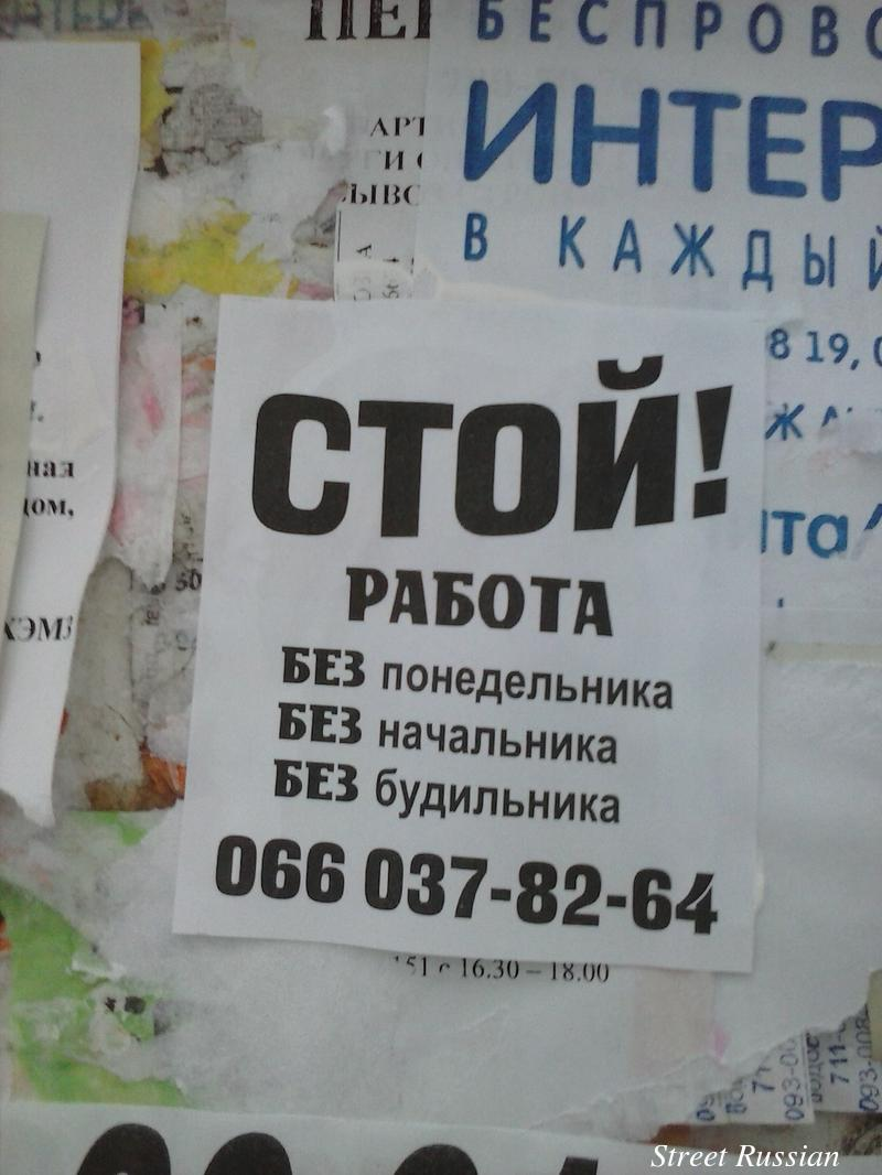 Russian Job Ads #1
