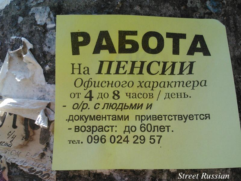Russian_job_ad3