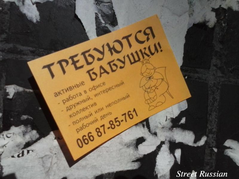 Russian_job_ad5