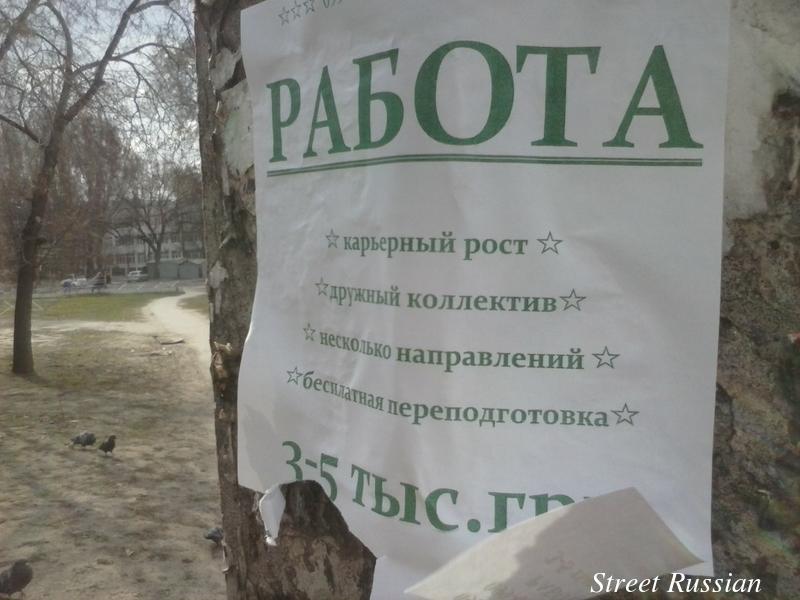 Russian_job_ad6