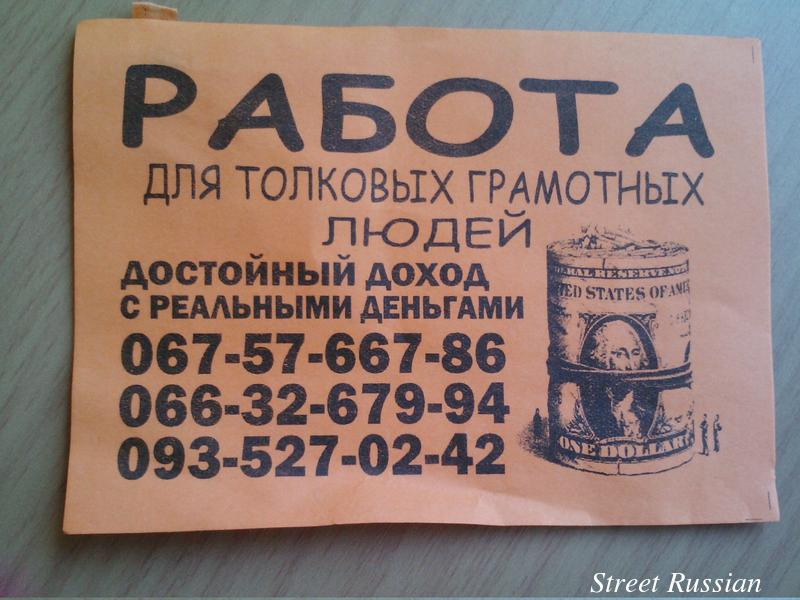 Russian_job_ad7