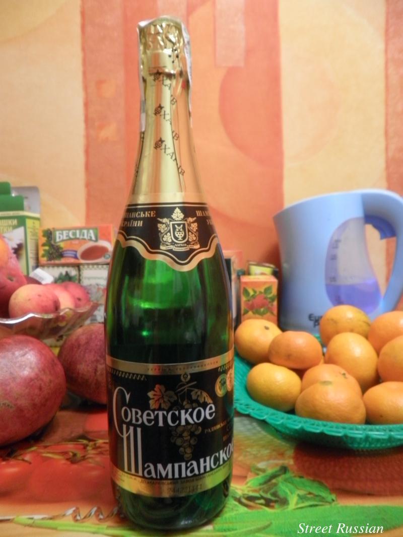 Soviet_champagne