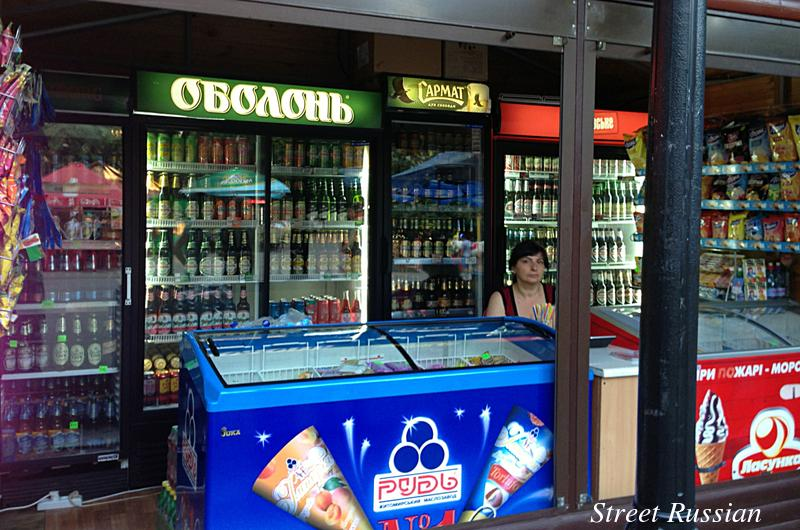 Ukraine_beer_ice_cream_shop