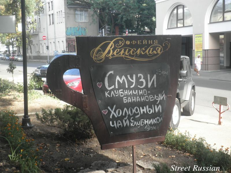 Ukrainian_coffee_shop_sign
