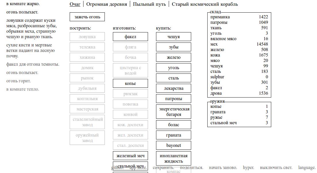 a_firelit_room_Russian