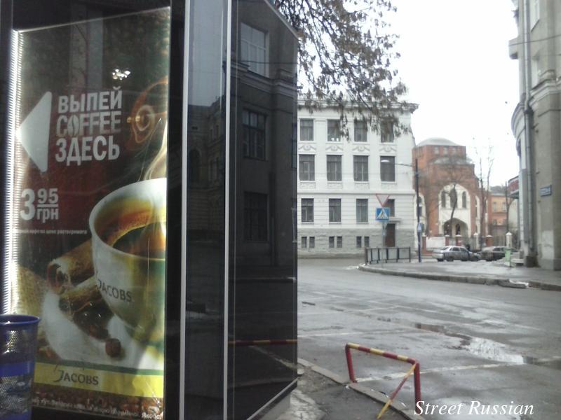 coffee_stand_Ukraine