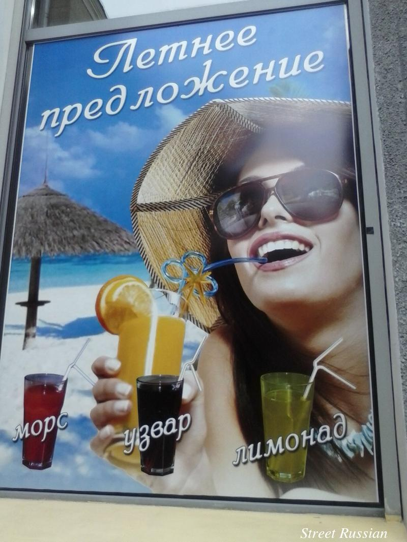 summer_drinks_Russian