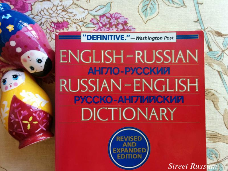 Kenneth_Katzner_Russian_English_dictionary