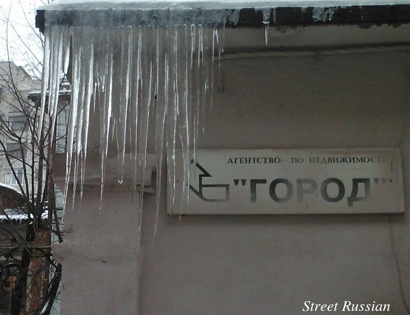 Kharkov_icicles