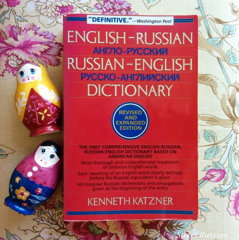 Russian_English_dictionary_Katzner
