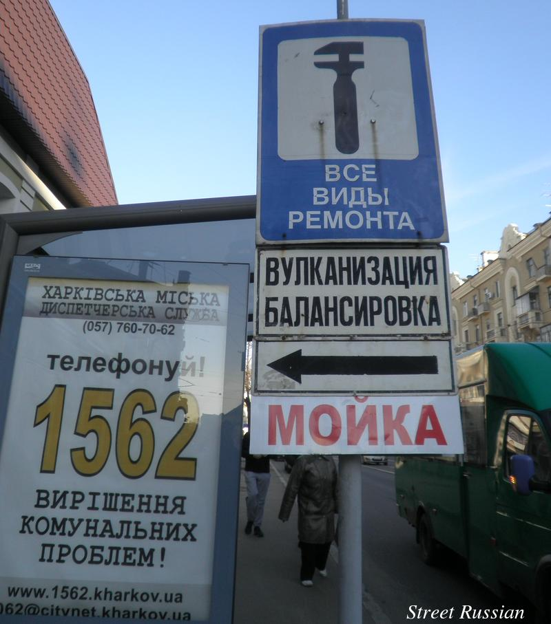Russian_and_Ukrainian